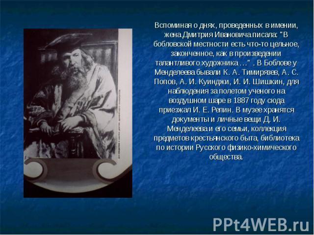 Вспоминая о днях, проведенных в имении, жена Дмитрия Ивановича писала:
