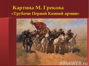 Картина М. Грекова «Трубачи Первой Конной армии»
