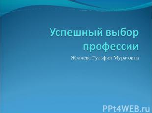 Успешный выбор профессии Жолчева Гульфия Муратовна