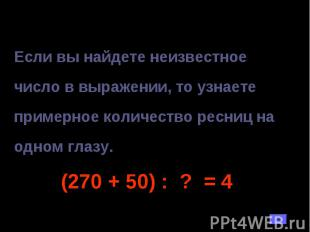 Если вы найдете неизвестное число в выражении, то узнаете примерное количество р