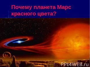 Почему планета Марс красного цвета?