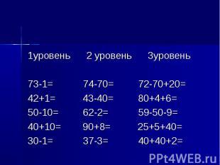 1уровень 2 уровень 3уровень 73-1= 74-70= 72-70+20= 42+1= 43-40= 80+4+6= 50-10= 6
