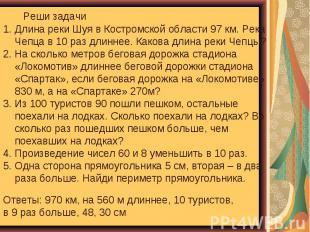 Реши задачи Длина реки Шуя в Костромской области 97 км. Река Чепца в 10 раз длин