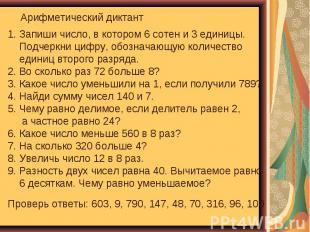Арифметический диктант Запиши число, в котором 6 сотен и 3 единицы. Подчеркни ци