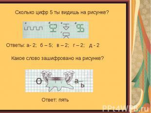 Сколько цифр 5 ты видишь на рисунке? Ответы: а- 2; Какое слово зашифровано на ри