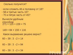 Сколько получится? если сложить 46 и половину от 18? 58 и третью часть 15? 70 и
