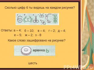 Сколько цифр 6 ты видишь на каждом рисунке? Ответы: а – 4; Какое слово зашифрова