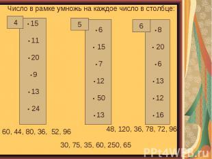 Число в рамке умножь на каждое число в столбце: 60, 44, 80, 36, 52, 96 48, 120,
