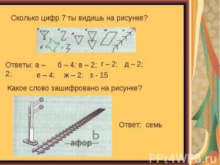 Сколько цифр 7 ты видишь на рисунке? Какое слово зашифровано на рисунке?