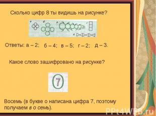 Сколько цифр 8 ты видишь на рисунке? Какое слово зашифровано на рисунке? Восемь