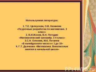 Используемая литература: 1. Т.Е. Целоусова, О.В. Казакова «Поурочные разработки