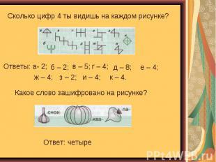 Сколько цифр 4 ты видишь на каждом рисунке? Ответы: а- 2; Какое слово зашифрован