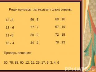 Реши примеры, записывая только ответы: Проверь решение: 60, 78, 88, 60, 12, 11,