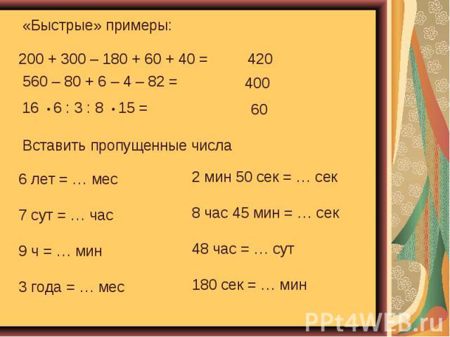 «Быстрые» примеры: Вставить пропущенные числа