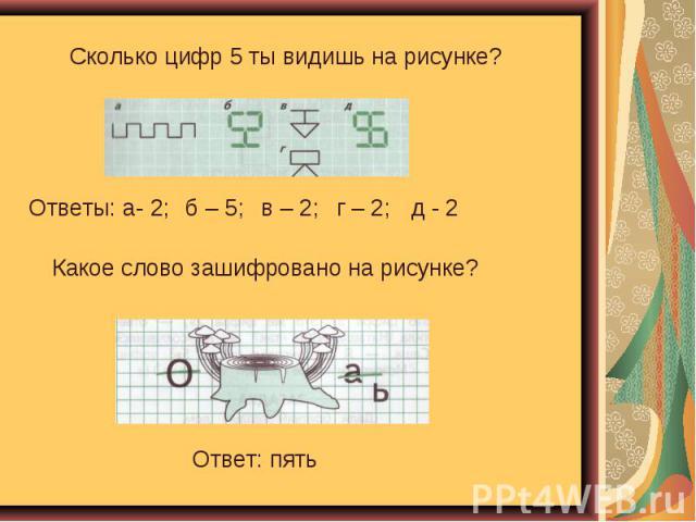 Сколько цифр 5 ты видишь на рисунке? Ответы: а- 2; Какое слово зашифровано на рисунке? Ответ: пять