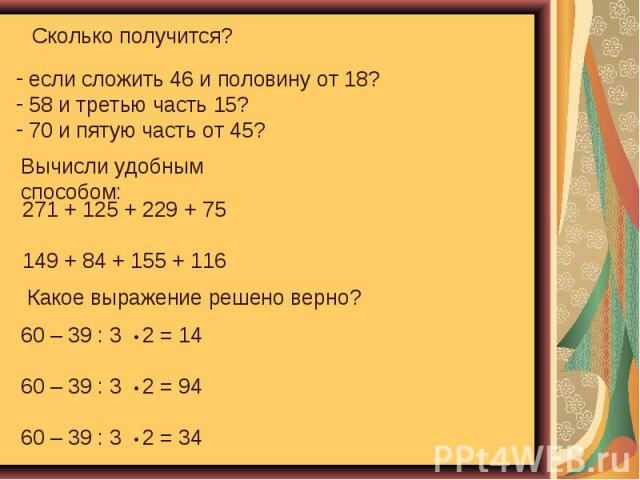 Сколько получится? если сложить 46 и половину от 18? 58 и третью часть 15? 70 и пятую часть от 45? Вычисли удобным способом: Какое выражение решено верно?