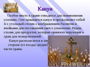 Канун Особое место в храме отводится для поминовения усопших. Оно называется кан