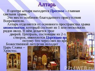 Алтарь В центре алтаря находится Престол – главная святыня храма. Это место особ