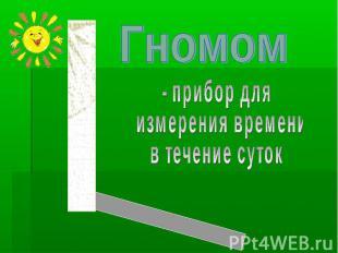 Гномом - прибор для измерения времени в течение суток