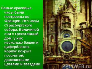 Самые красивые часы были построены во Франции. Это часы Страсбургского собора. В