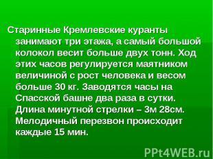 Старинные Кремлевские куранты занимают три этажа, а самый большой колокол весит