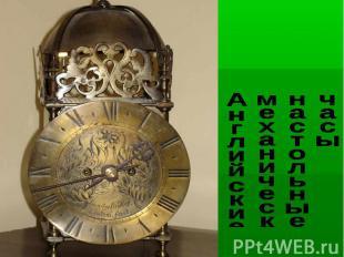 Английские механические настольные часы