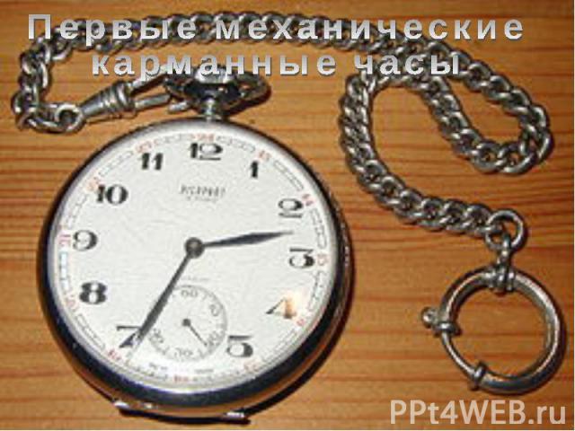 Первые механические карманные часы