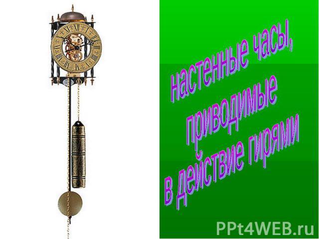 настенные часы, приводимые в действие гирями