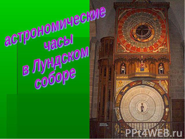 астрономические часы в Лундском соборе