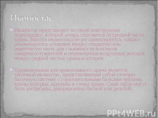 Иконостас Иконостас представляет по своей конструкции перегородку, которой алтар