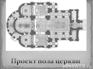 Проект пола церкви