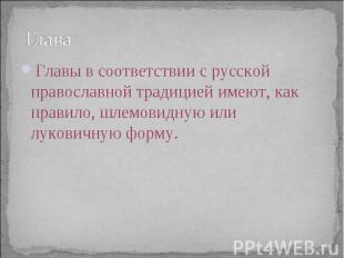 Глава Главы в соответствии с русской православной традицией имеют, как правило,