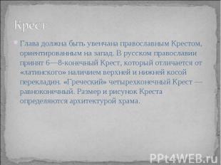 Крест Глава должна быть увенчана православным Крестом, ориентированным на запад.
