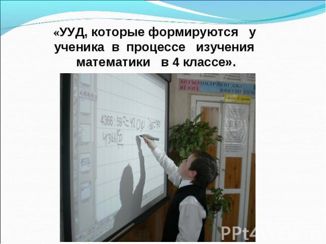 УУД, которые формируются у ученика в процессе изучения математики в 4 классе