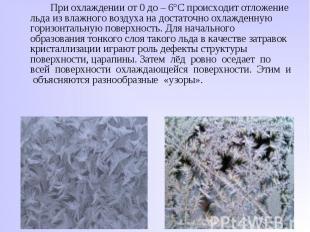 При охлаждении от 0 до – 6°C происходит отложение льда из влажного воздуха на до