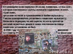 В Кривоарбатском переулке (Москва) появилась «стена Цоя», которую поклонники гру