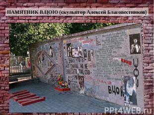 ПАМЯТНИК В.ЦОЮ (скульптор Алексей Благовестников)