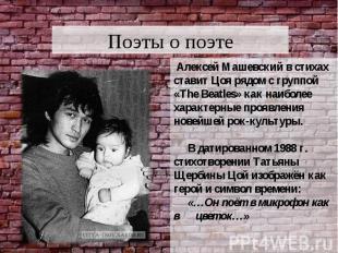 Поэты о поэте Алексей Машевскийв стихах ставит Цоя рядом с группой «The Beatles