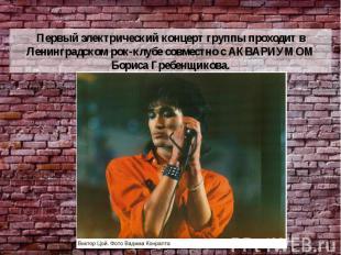 Первый электрический концерт группы проходит в Ленинградском рок-клубе совместно