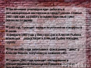 Заканчивает училище и идет работать в реставрационные мастерские в город Пушкин.