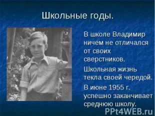 Школьные годы В школе Владимир ничем не отличался от своих сверстников. Школьная