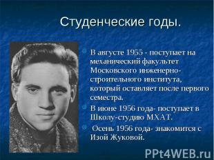 Студенческие годы. В августе 1955 - поступает на механический факультет Московск