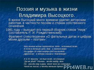 Поэзия и музыка в жизни Владимира Высоцкого. В жизни Высоцкий много времени удел