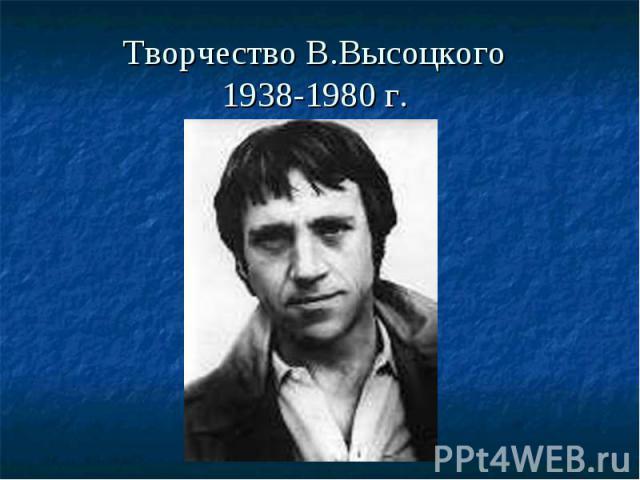 Творчество В.Высоцкого 1938-1980 г
