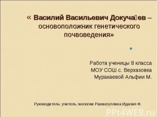 « Василий Васильевич Докуча ев – основоположник генетического почвоведения» Рабо