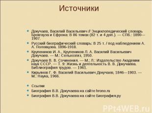 Источни ки Докучаев, Василий Васильевич // Энциклопедический словарь Брокгауза и