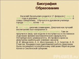 Биография Образование Василий Васильевич родился 17февраля (1 марта) 1846 года