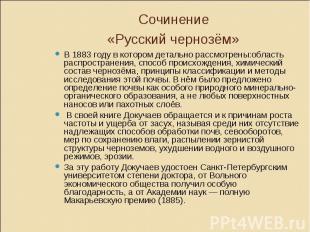 Сочинение «Русский чернозём» В 1883 году в котором детально рассмотрены:область