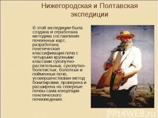 Нижегородская и Полтавская экспедиции В этой экспедиции была создана и отработан