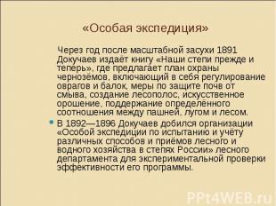 «Особая экспедиция» Через год после масштабной засухи 1891 Докучаев издаёт книгу
